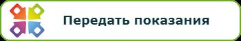 передать-показания-РЦ-Урала.png