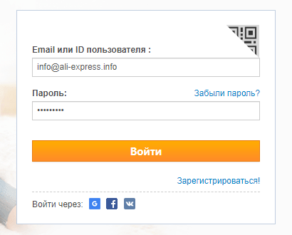 login-aliexpress.png