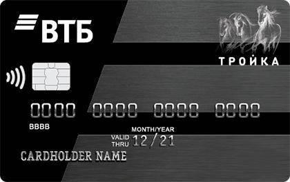 debit_card_vtb_multikarta_troika.png