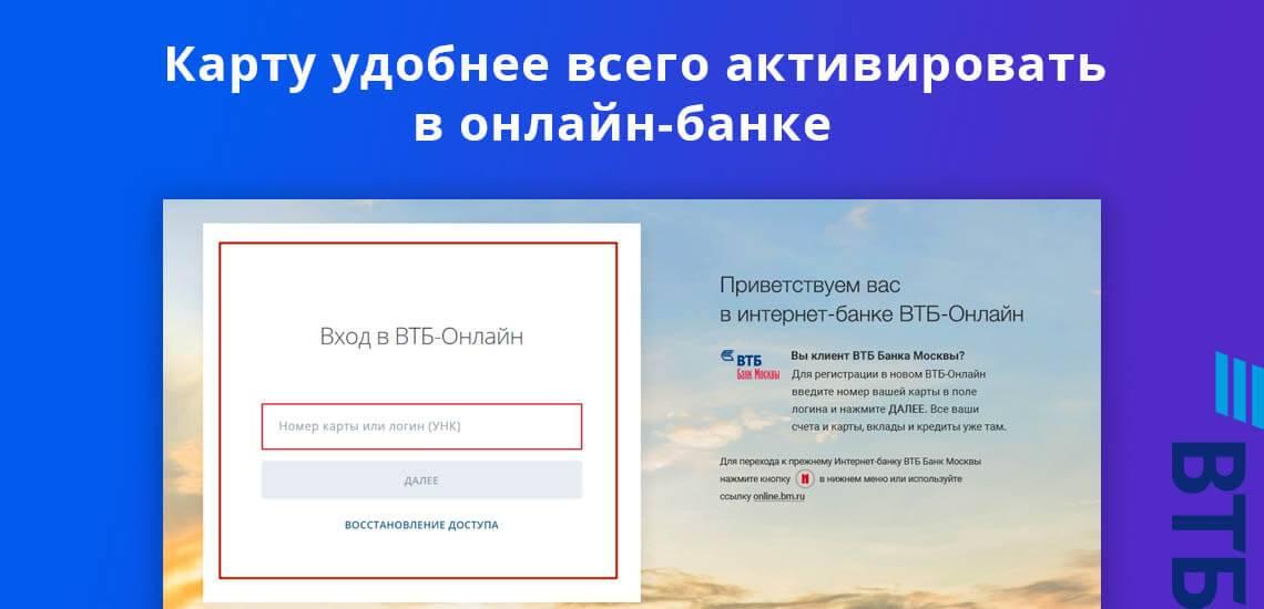 vtb-aktivaciya-karty-2.jpg