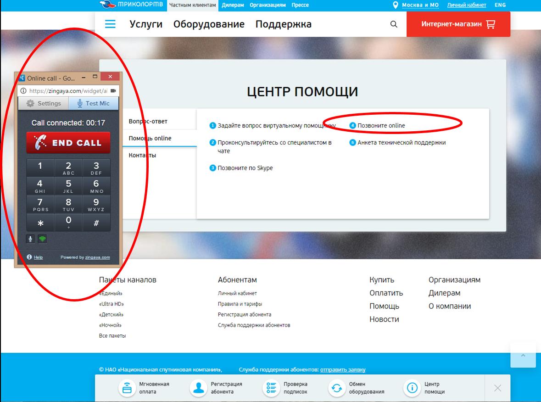 zvon-online.png
