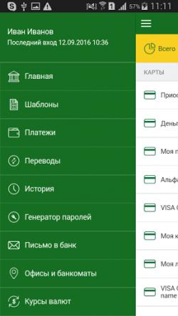 Мобильный банк Россельхозбанк Главное меню