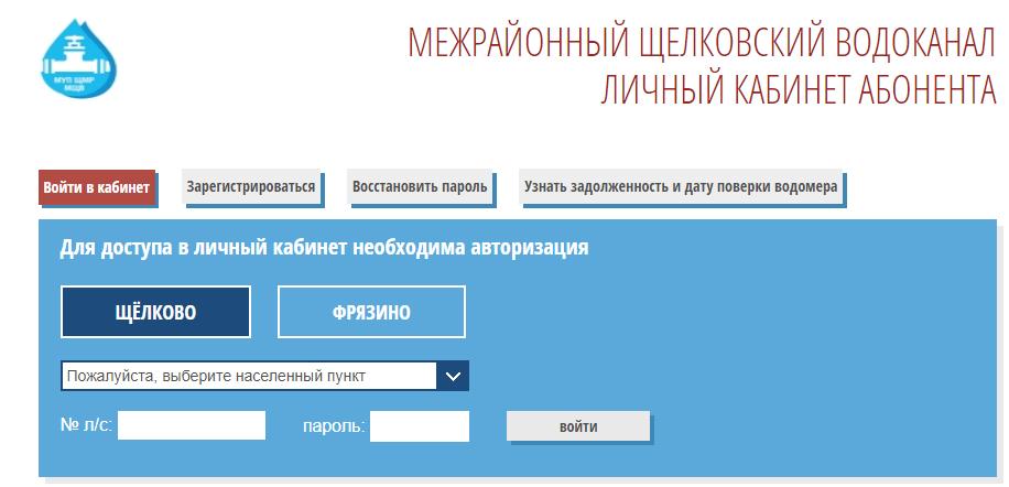 schelkovskiy-vodokanal.png