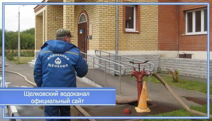 schelkovskiy-vodokanal-ofitsialnyiy.jpg