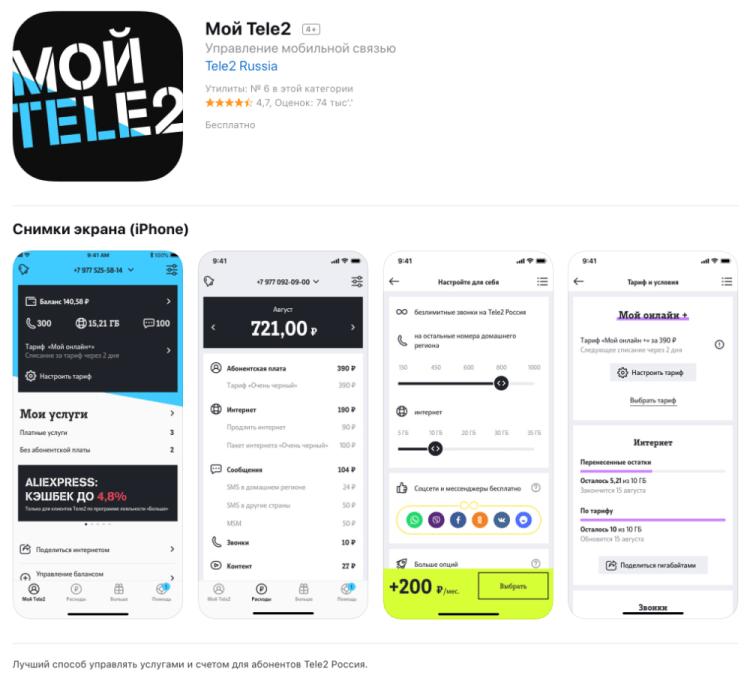 Мой Теле2 -мобильное приложение Теле2