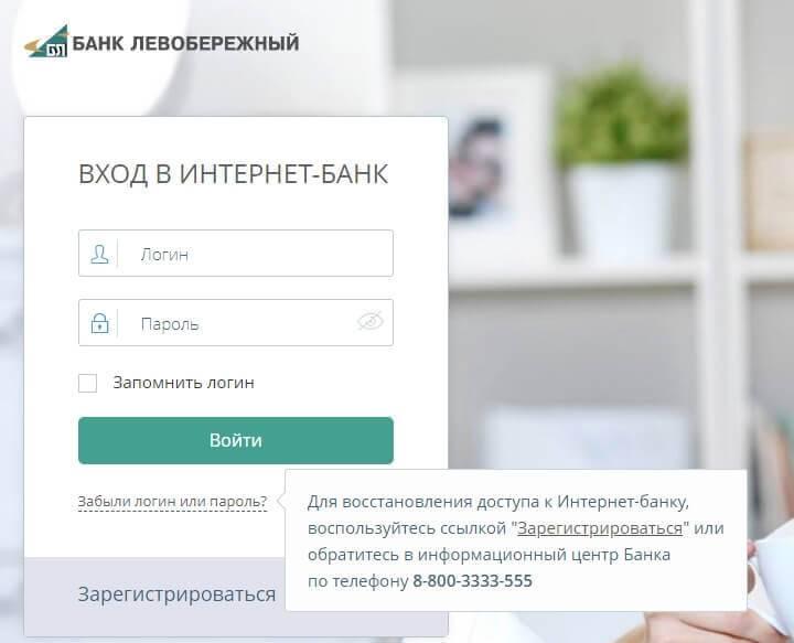 bank-levoberezhniy-recovery-password.jpg