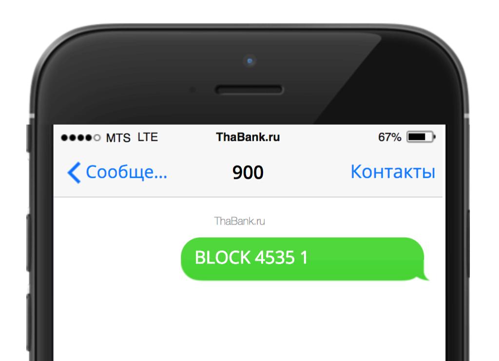kak-zablokirovat-kartu-sberbank-2-1024x741.png