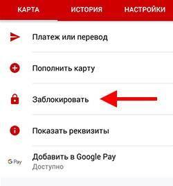 zablokirovat-kartu-v-prilozheniee-sberbank-online.jpg