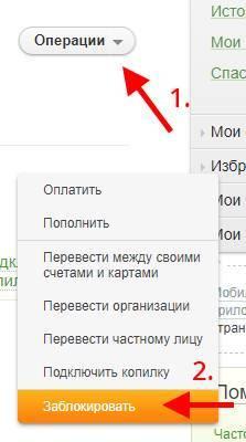 kak-zablokirovat-sberbank-online-kartu.jpg