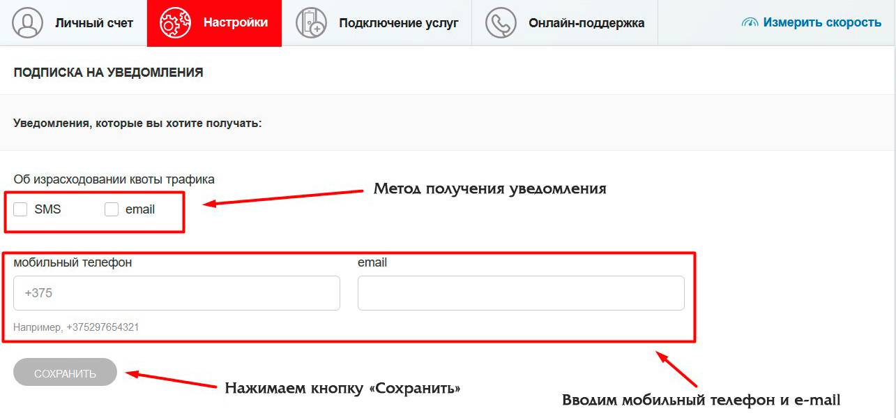 podpiska-na-uvedomleniya-v-lichnom-kabinete-domashnego-interneta.jpg