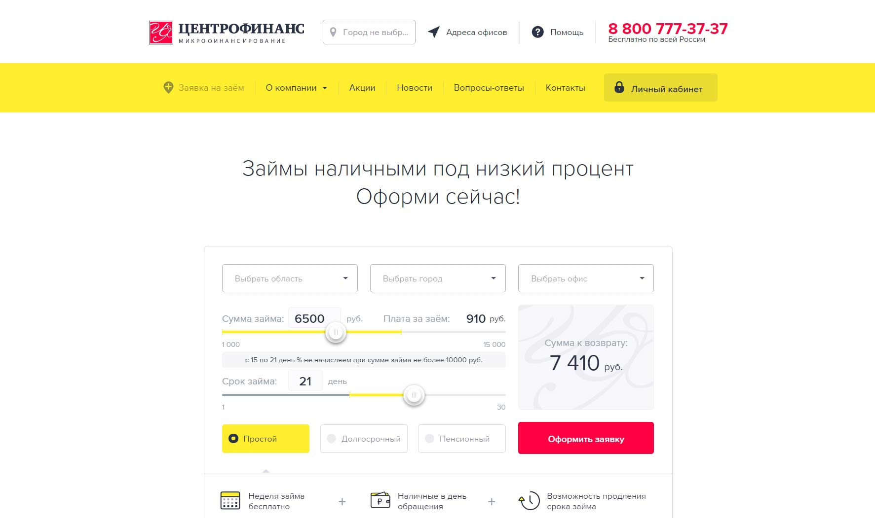 centrofinans-lichnyjj-kabinet-vkhod-registraciya-zajjm_5d0798df238d5.jpeg