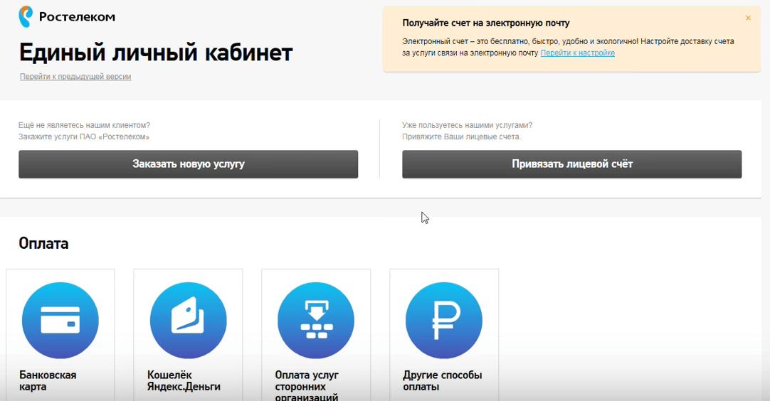 7-rostelekom-lichnyy-kabinet-lk-rt-ru.png