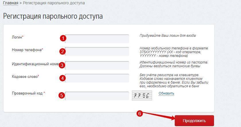 vtb-bank-registracia-polzovatela.png