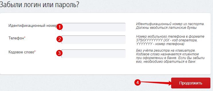 vtb-bank-vosstanovlenie-parola.png