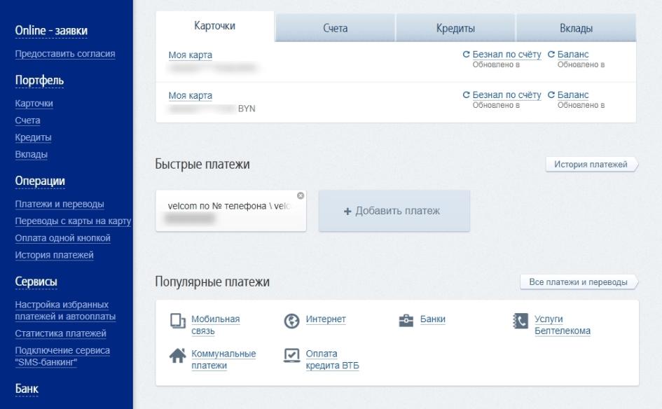 vtb-bank-menu-funkcii.png