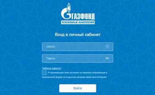 promagrofond-lichnyiy-kabinet-500x307.jpg