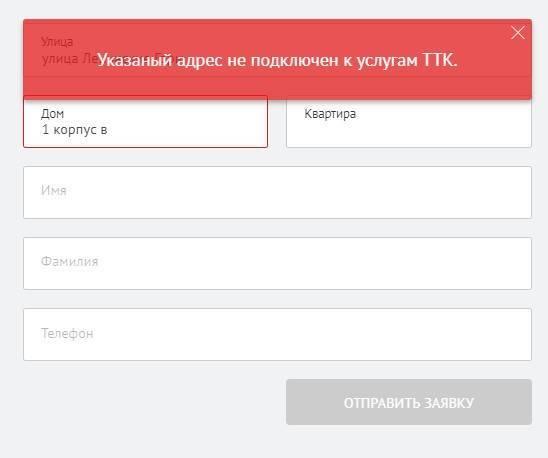 указанный-адрес-не-подключен-к-услугам-ТТК.jpg
