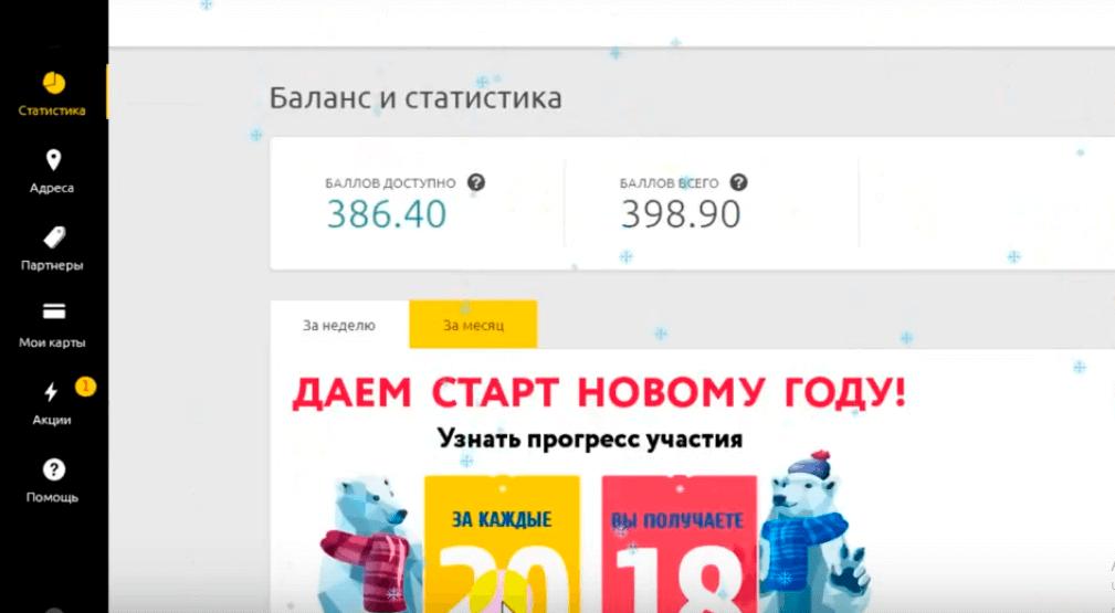 lichniy-kabinet-semeynoy-komandy-1.png