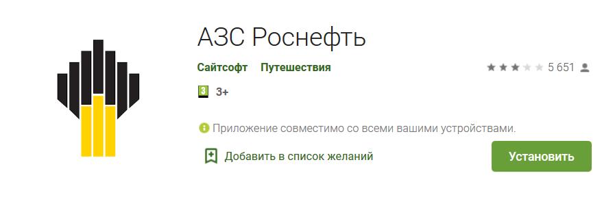 Mobilnoe-prilozhenie-Rosnefti.png