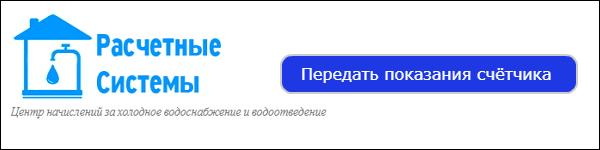 Расчетные-системы-Челябинск.png