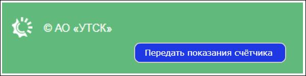 АО-УТСК.png