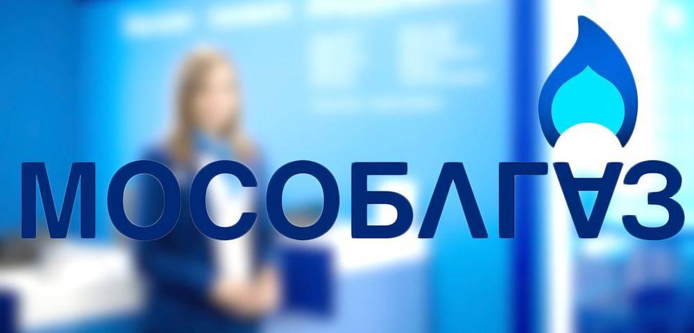 mosoblgaz-lichnyj-kabinet-1.jpg