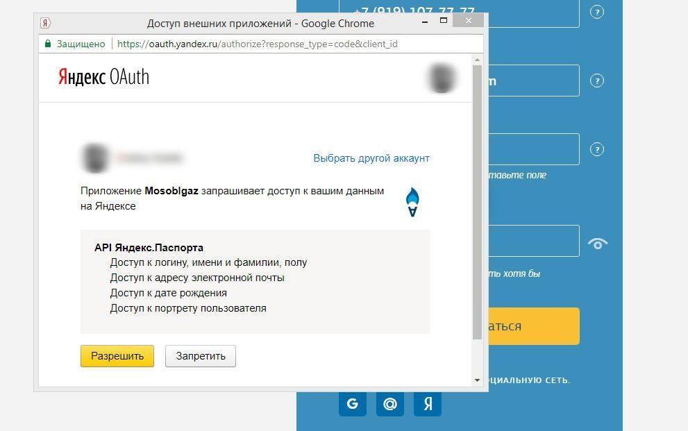 Регистрация-личного-кабинета-в-мособлгаз-через-яндекс.jpg