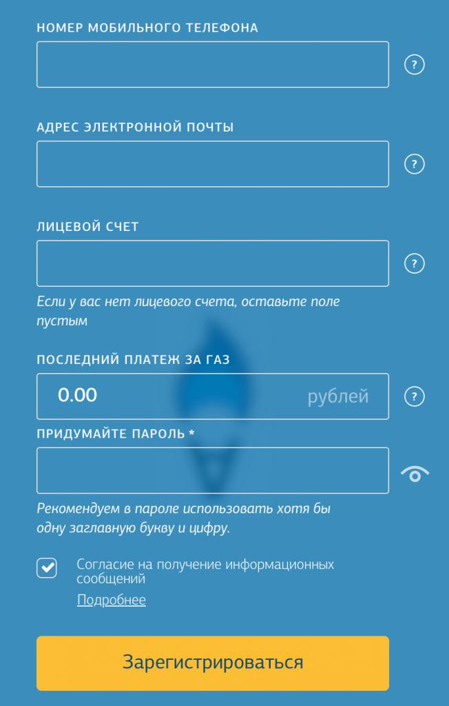 Registratsiya-lichnogo-kabineta-MosOblGaz.png