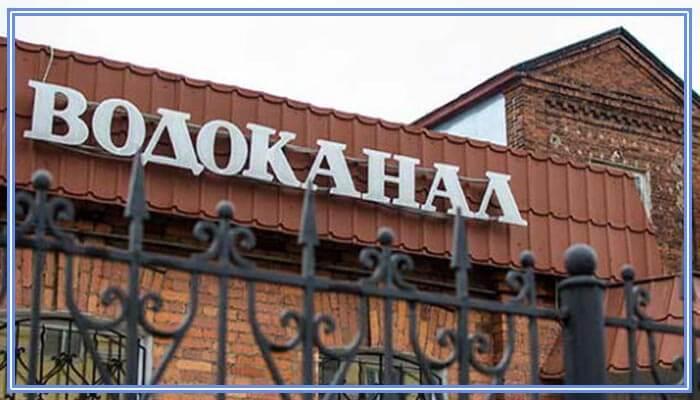 avariynaya-sluzhba-yaroslavl-vodokanal.jpg