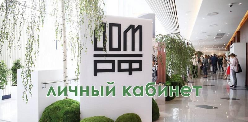 bank-dom-rf-lichnyy-kabinet.jpg