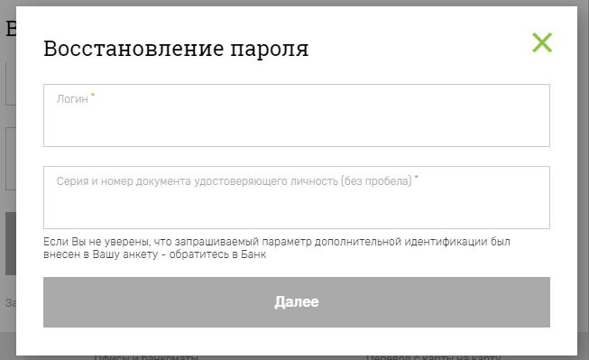 vosstanovlenie-parolya.png