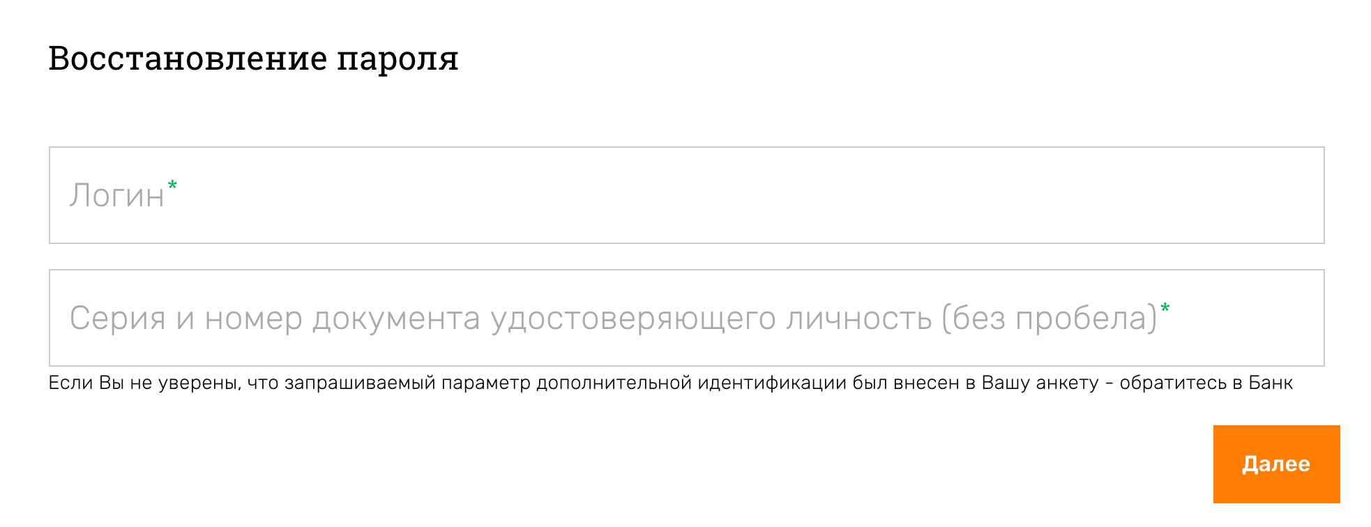 Vosstanovlenie-parolya-ot-lichnogo-kabineta-banka-Dom.rf.png