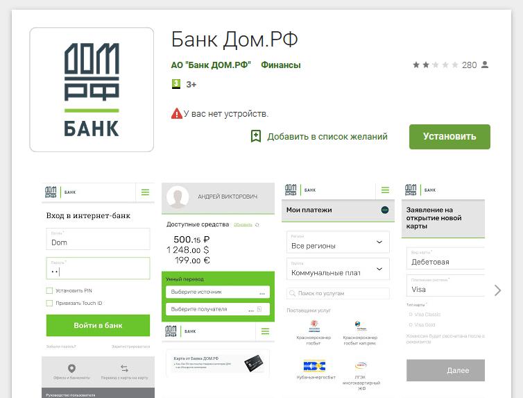 Mobilnoe-prilozhenie-banka-Dom.rf.png