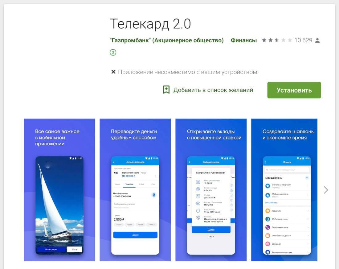gazp-app-1.jpg