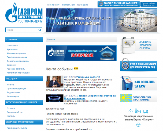 rostovregiongaz-site.png