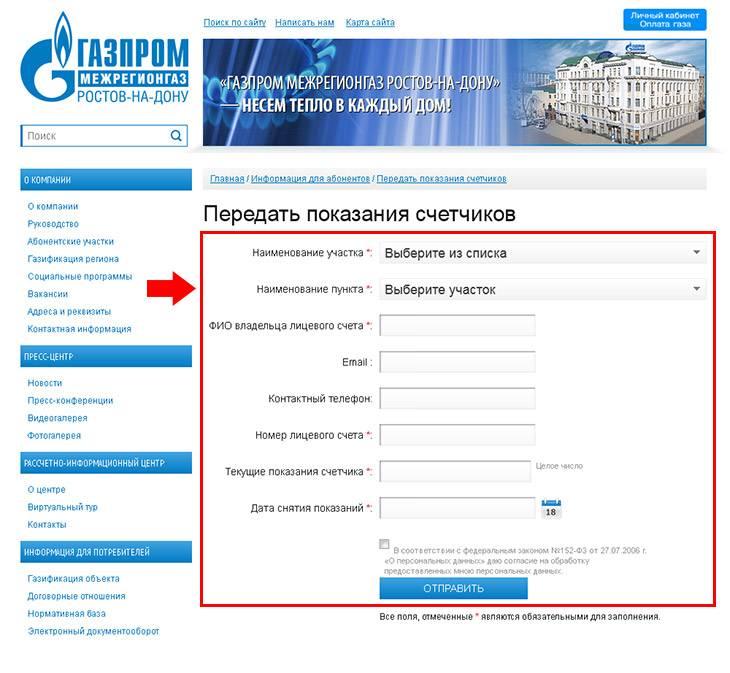 mezhregiongaz-rostov-na-donu2.jpg