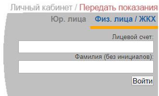 peredacha-pokazaniy-online.png