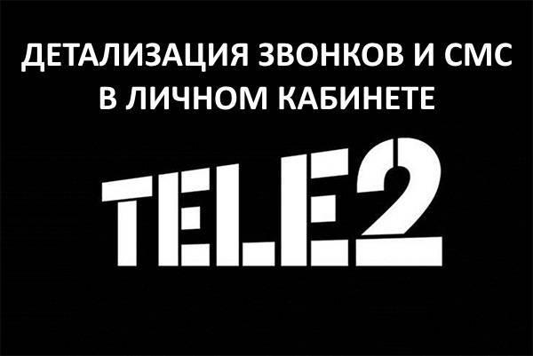 tele2-detalizatsia-lk.jpg