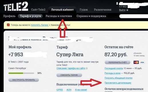 tele2-lk-detalizaciya-1.jpg