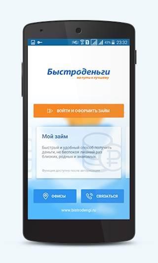 Mobilnoe-prilozhenie-Bystrodengi-1.jpg