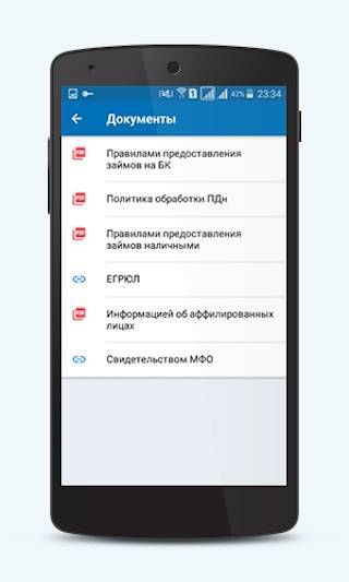 Mobilnoe-prilozhenie-Bystrodengi-3.jpg