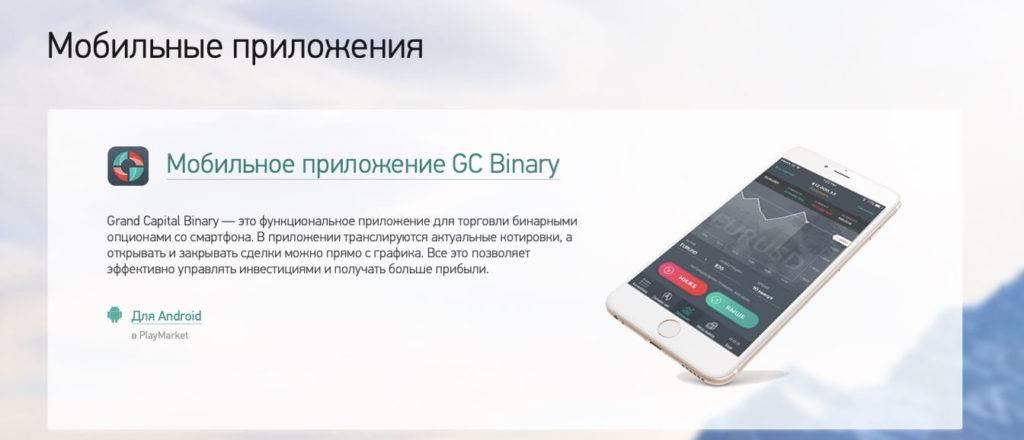 приложение-гранд-капитал-1024x440.jpg