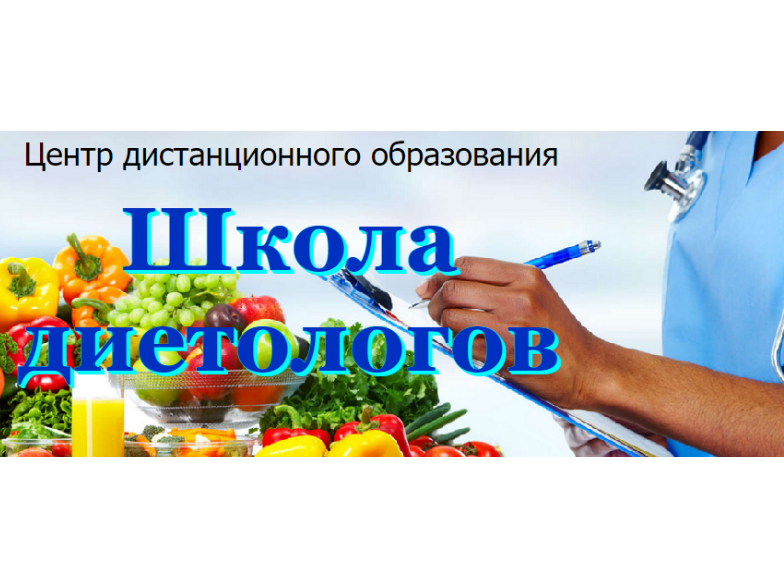 Партнерская-программа-Школа-диетологов.png