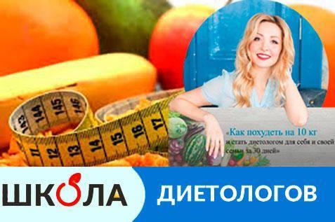 chkola_dietologov_RF.jpg