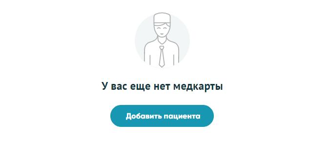 dobavit-pacienta-invitro.png