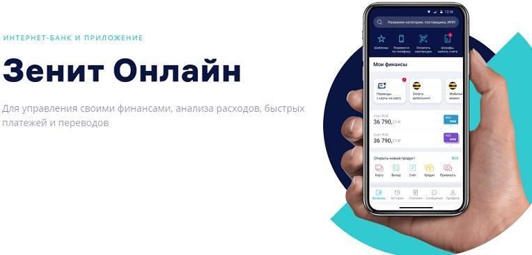 bank-zenit-4.jpg