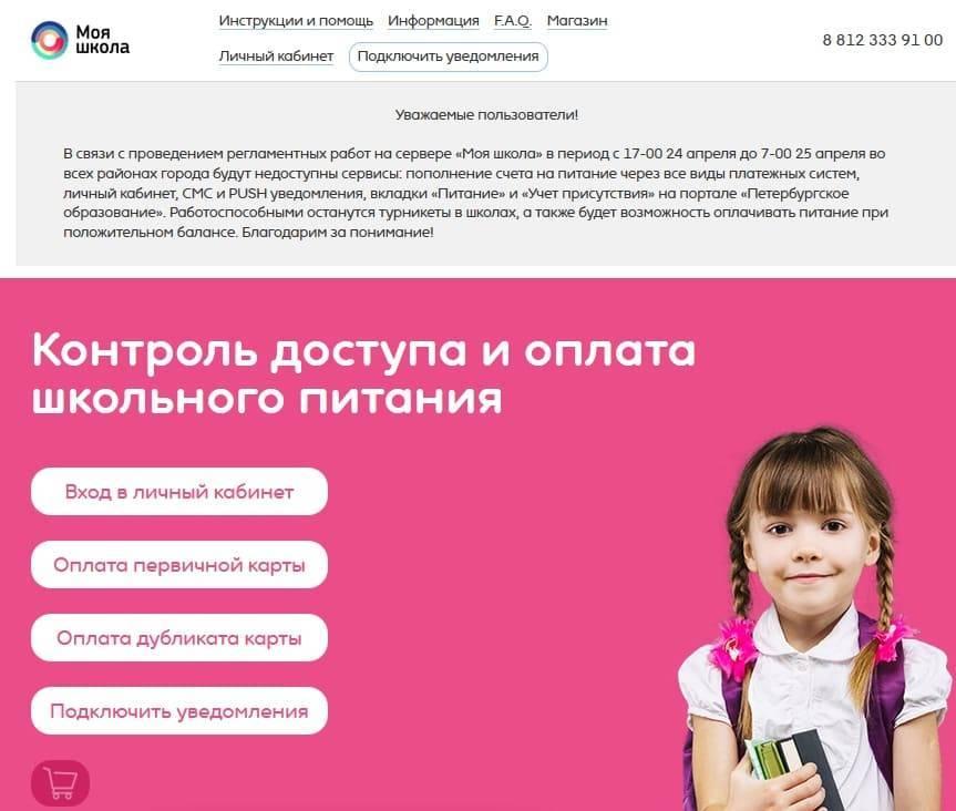 myschool.spb3_.jpg