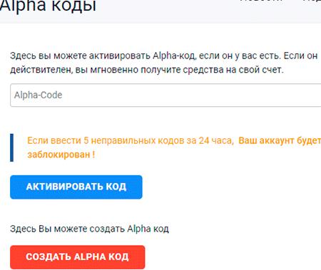 alpha-kod.png