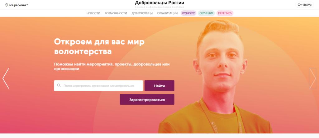 poisk-meroprijatij-dlja-dobrovolcev-1024x443.png