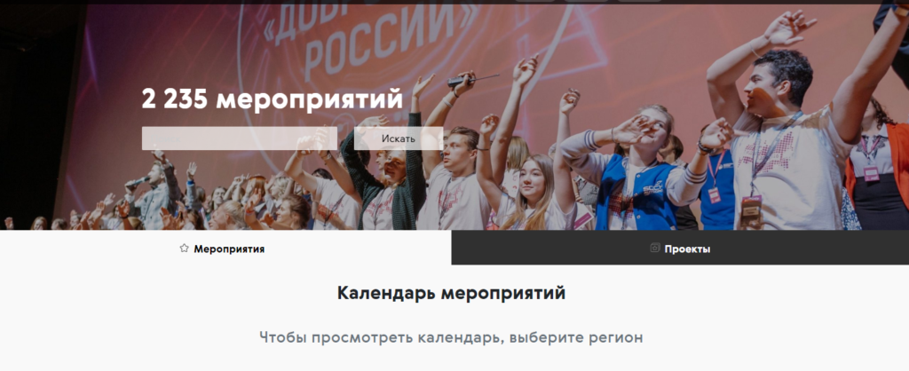 meroprijatija-dlja-dobrovolcev-rossii-1024x418.png